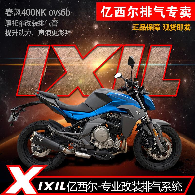 IXIL Yisir exhaust pipe is suitable for spring wind 400NK spring wind state guest 650NK GT modified accessories speed