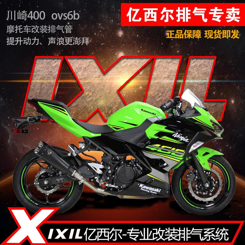 The IXIL Essier exhaust pipe is suitable for ninja Kawasaki 400 Kawasaki Z400 motorcycle retrofit exhaust