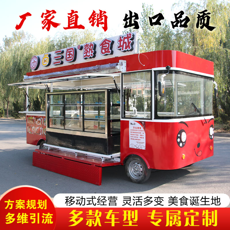 Electric four-wheeler snack cart cart stall multi-functional breakfast fast food truck mobile string incense commercial motorhome