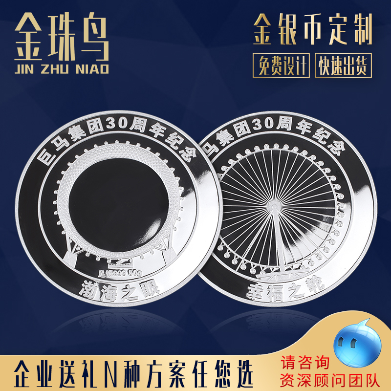 Golden Pearl Bird Memorial Silver Custom Annual Meeting Gift 999 Pure Silver Company listed to open the commemorative coin custom logo
