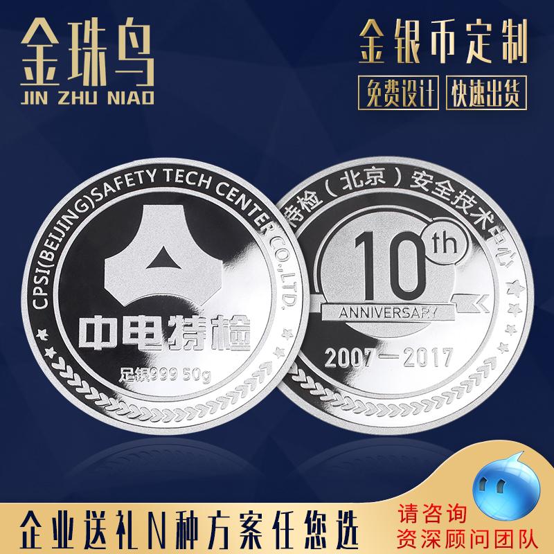 Silver coin custom pure silver commemorative coin anniversary inscription 999 enterprise logo crystal color printing custom-made silver bar investment