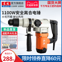 Dongcheng electric hammer electric pick electric drill Multi-function high-power impact drill Industrial concrete Household electric tools electric hammer