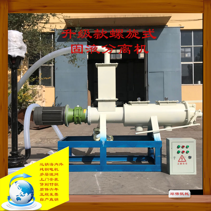 Factory direct sales spiral extrusion solid liquid separator pig manure dry 溼 treatment dewatering machine pig manure dehydration machine