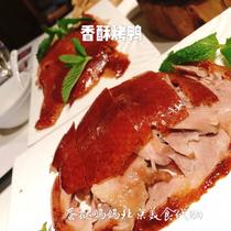 Beijing food four seasons Minfu crisps roast duck shop the whole roast duck is roasted on the same day now cut sauce