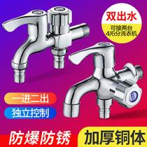 Один-в-два воды кран стиральная машина двойной с двойной выход угловой клапан трехходовой многофункциональный латунный один разделитель воды