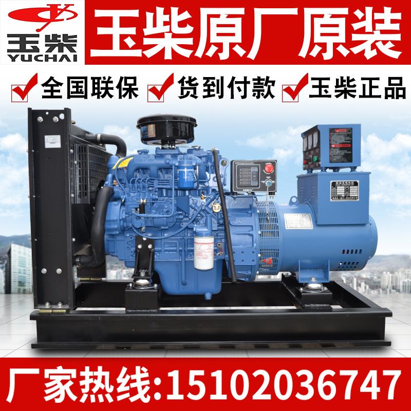 Guangxi Yuchai 30 diesel generator set 50 75 100 150 200 300KW400 kW three-phase 380V