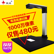 Fenglin high shot instrument 10 million pixel A4 HD H1000 high speed scanner A3 fast file office documents