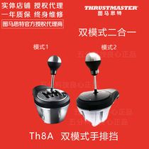 National Bank genuine to master THRUSTMASTER Th8A manual manual manual gearbox closed wave file