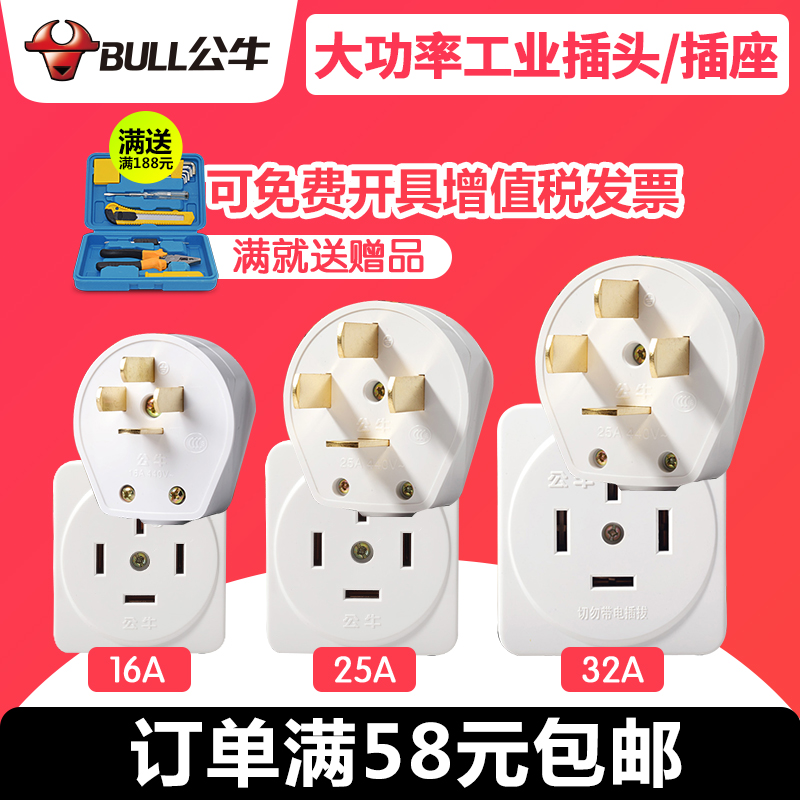 Bull industrial plug three-phase four-wire 16A25A32A high power 380V power plug three socket