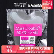 Miss Double Bobo original inflatable invisible bra matching replacement underwear transparent flank patch