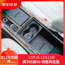 GAC Travels qi GM8 door Groove Pad Water cup pad cup pad legend gm8 storage box anti-skid pad Modification Special Decoration