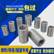 22mm rebar Straight threaded connection sleeve-up to $40hrb500 reinforced joint