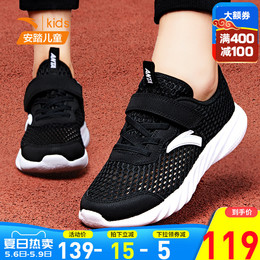 Anta children's sports shoes for boys 2021 new summer mesh breathable medium and large children's single mesh shoes for boys shoes