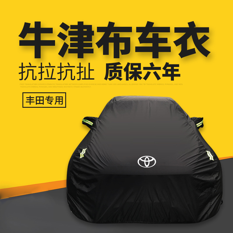 Toyota Crown Carola Camry RAV4 Hanlandale Leisurely Velcro Sunscreen, Rainproof and Heat Insulation Cover