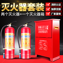 Shop Fire Extinguisher Box 4KG2 only combination set 3 5 kg household dry powder portable fire equipment
