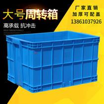 Thickened plastic turntable rectangular oversized industrial box with lid glue frame storage box large storage box basket