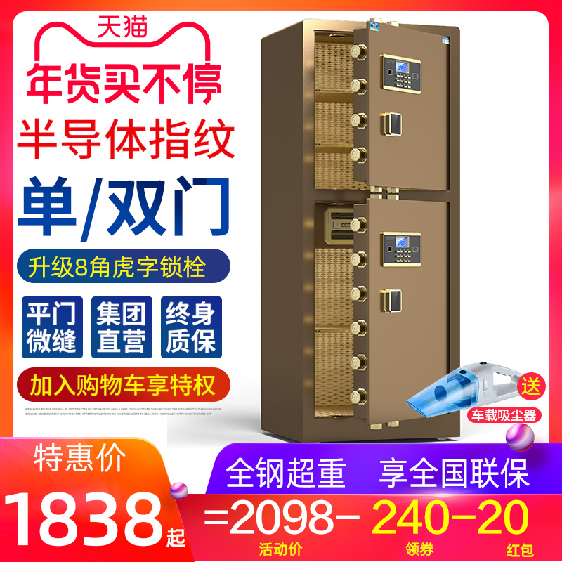 Tiger brand safe home office large 1.5 meters fingerprint single-door two-door safe anti-theft all-steel safe 150cm office documents commercial home