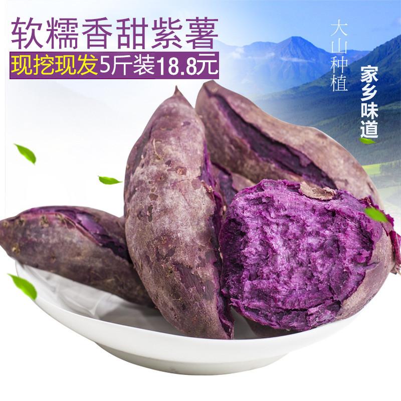 丰如园小紫薯特产新鲜现挖迷你番薯红薯小香薯5斤山芋紫地瓜包邮