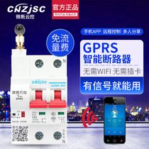 Intelligent Wireless control circuit breaker GPRS remote mobile phone WiFi automatic reclosing tripping small air switch