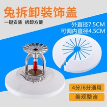 Demolition-free fire nozzle spray head trim cover 15 20 4 6 points universal spray side spray decorative ring removable