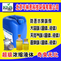 Super concentrated odor agent boiler anti-lost agent sewage discoloration odor agent liquid solid odor agent