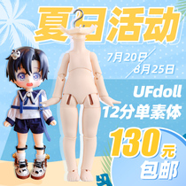Spot UFdoll 12 points BJD doll late little late point whole baby ob11 plain body baby clothes can be inserted GSC