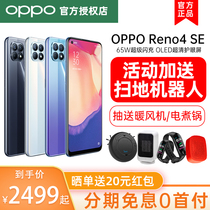 (New products on the market) OPPO Reno4 SE opporeno4se mobile phone 5g oppo mobile phone official flagship store official website 0pporeno4pro reno5r17k7 limited edition
