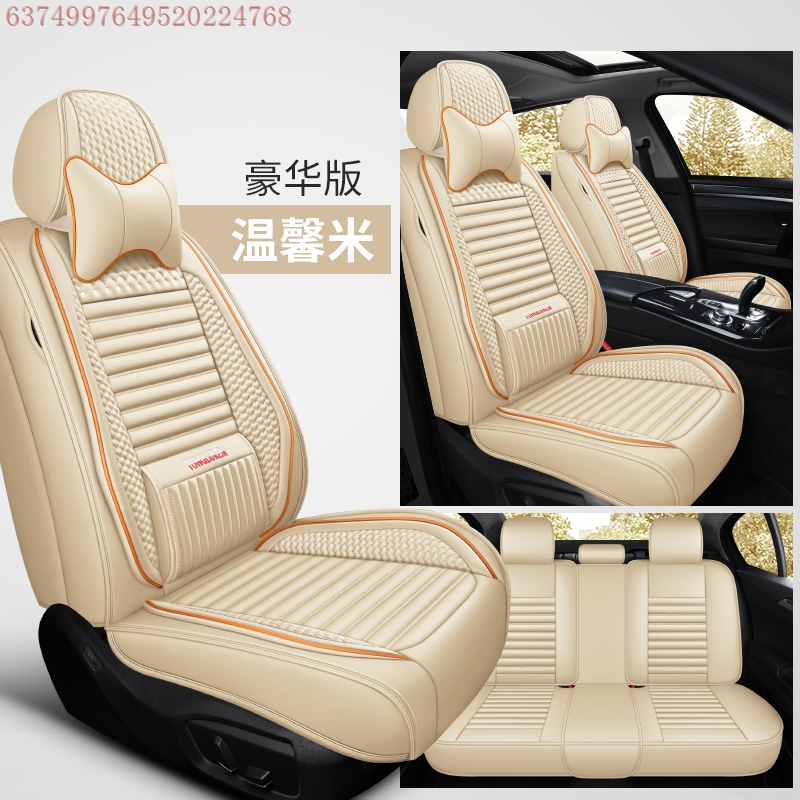 The new car seat set 15 British 16-year-old Buick Yinglang 15N 1.4T special cushion four seasons leather seating suit
