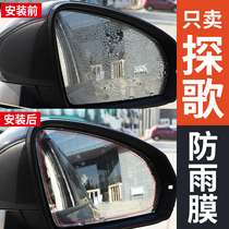FAW Volkswagen tougue special modified rearview mirror rain and FOG Film car decoration car stickers accessories