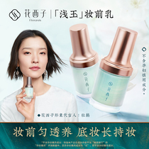 Huaxizi Yurong mountain tea skin makeup before milk isolation cream bottom moisturizing moisturizing control oil concealer invisible pores