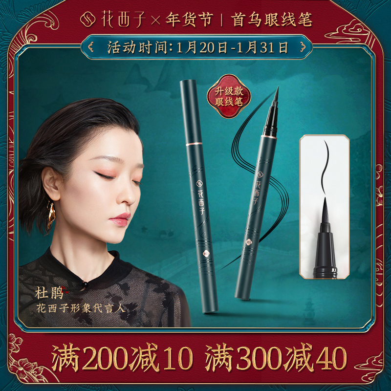 Huaxizi pine smoke fiber trace he head black eyeliner beginner fine head soft hair long-lasting waterproof anti-sweat not easy to faint