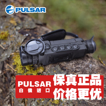 XQ28 Pulsar Thermal Imaging Telescope night Vision Infrared Mobile phone detector thermal induction outdoor luminescent single cylinder