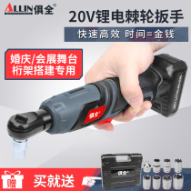 All truss electric wrench rechargeable ratchet wrench 90 degree angle wrench rack right angle fast plate hand