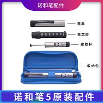 诺和诺德诺和笔5代诺和灵 诺和锐胰岛素注射笔配件笔帽笔身笔芯架