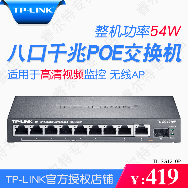 TP-LINK 8-port All-Gigabit Ethernet PoE Non-Network Management Switch Plug and Play Campus Hotel Small and Medium Enterprises Set up a Network with an Independent Gigabit SFP Port TL-SG1210P