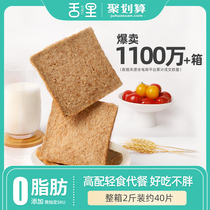 Tongue Rye Whole wheat bread Whole box Breakfast Snacks Low 0 fat Sugar-free Fine meal replacement Full calorie Toast