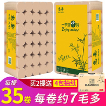 Roll Paper toilet Paper home household affordable paper towel toilet hand box color whole barrel without core raw pulp wholesale