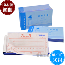 Main two-Link receipt without carbon duplicate double reimbursement 501 single column type 2 company office supplies financial dedicated