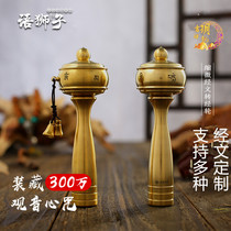Right pull the waves mini turning wheel auspicious small aircraft carrier language lion miniatures scripture Guanyin the god of wealth Tara land