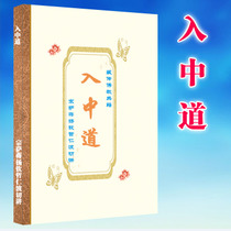 Into the middle of the road Zong sa Jiang Yang Chin Zhe Rinpoche about 16 open large letters color cover