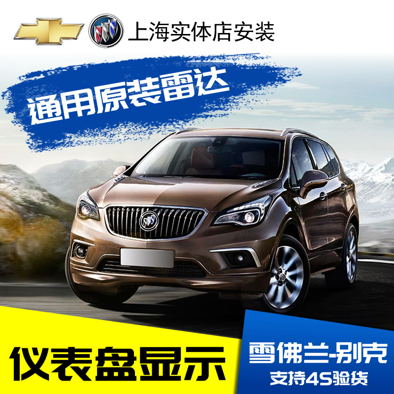 Buick Angweiwei new GL8 Weilang Junyue Junwei explorer Mai Rui Bao XL original factory before 6 rear 4 parking radar
