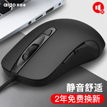 Patriot Q21 mouse wired silent silent USB computer office notebook desktop business home internet cafe lol male and female CF universal optical mouse to eat chicken gaming mouse