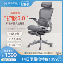 Netease strictly selected office chair 3D hanging waist support multi-function waist protection Ergonomic swivel chair Computer chair boss chair
