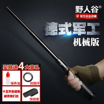 Savage Valley self-defense weapons supplies machinery shuangzhu Shuang roller car self-defense shuangzhu fight three-section telescopic
