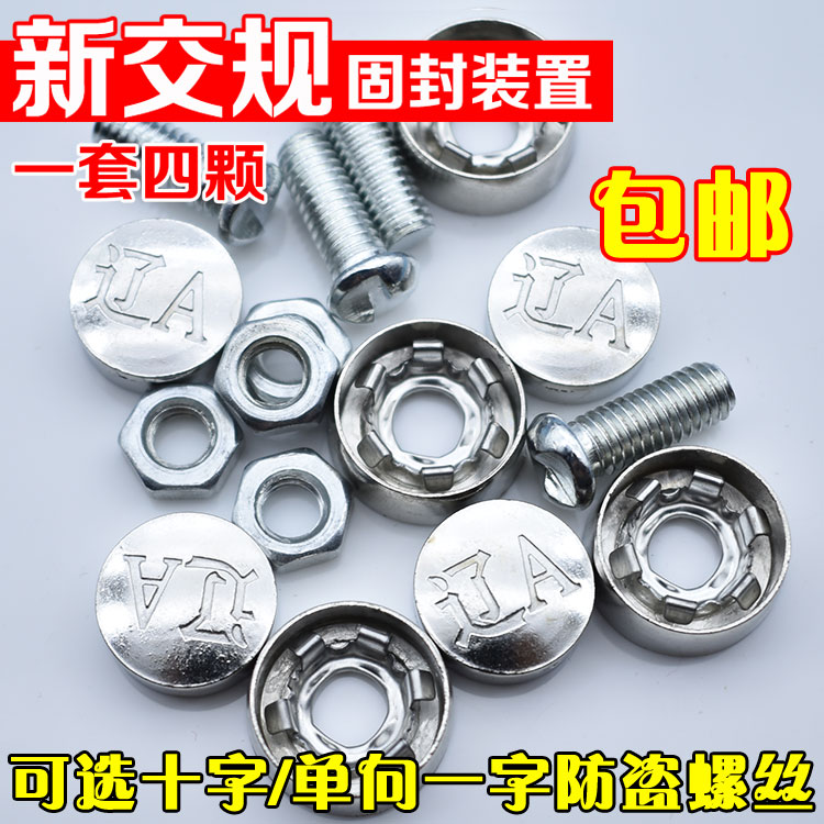 Liaoning Province Liao A/B/C/D/E/G/H/J/K/L/M/N/P license plate buckle license plate screw solid plate license plate screws