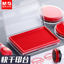 Morning light quick dry printing mud large red printing mud box portable seal according to handprint mud fingerprint square round quick dry printing box blank printing oil box sponge core accounting supplies