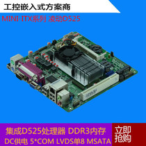 Saiyang 1037U industrial control motherboard/touch-in-one motherboard/MINI-PCIE solid-state hard disk ATX 6 serial port