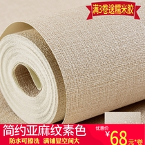 Simulated Japanese-style linen solid color plain wallpaper living room bedroom hotel Restaurant Wallpaper PVC Waterproof simple Modern
