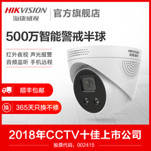 Hikvision 5 million AI smart camera Poe home HD night vision mobile remote network monitor