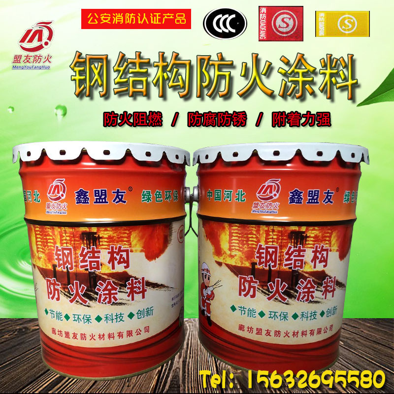 National standard steel structure fire protection coating ultra-thin oily fire protection paint indoor and outdoor expansion steel structure fire protection coating